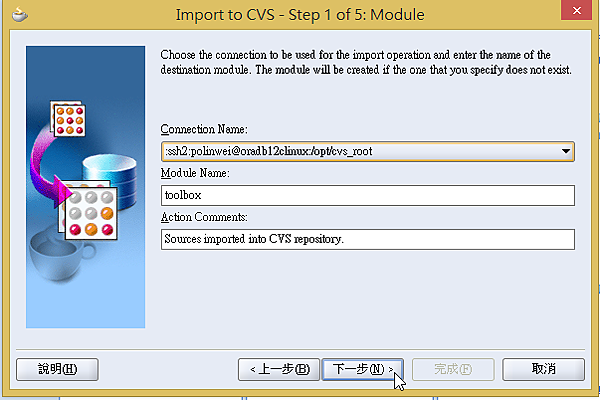 cvs_import_02.png
