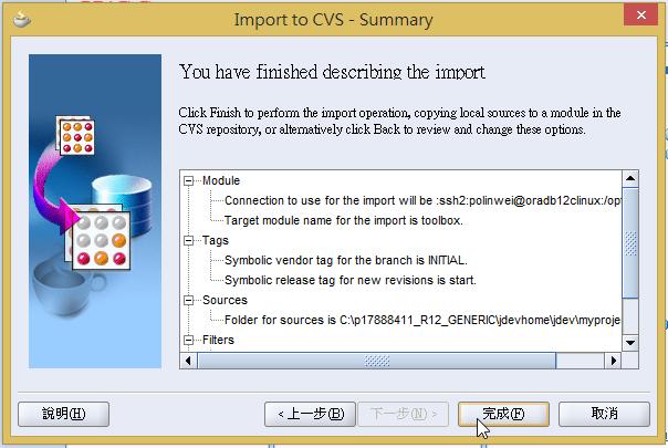 cvs_import_07.png