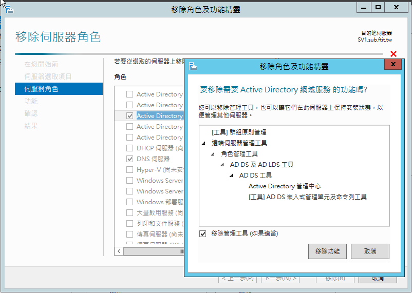 W2k12_AD_Remove02.png
