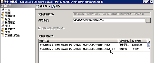MSSQL_file_logicFile