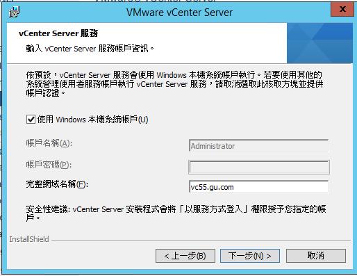 vCenterService