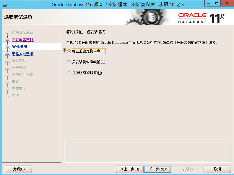 vCenter_oracleDB_install_01