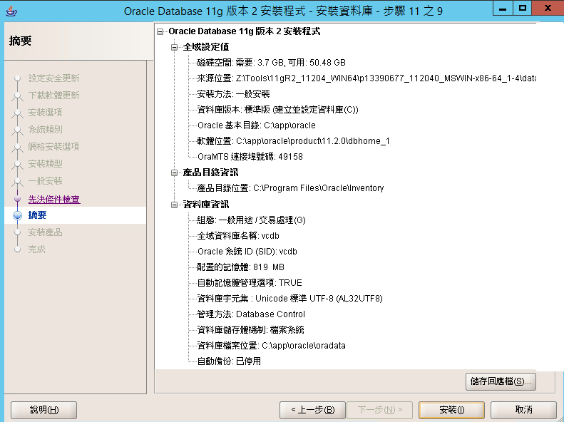 vCenter_oracleDB_install_02