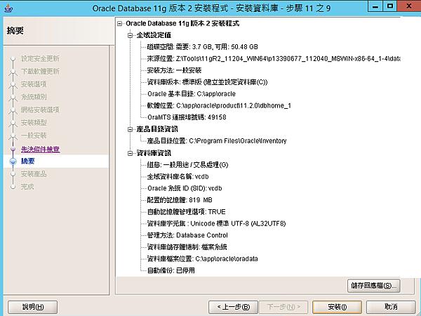 vCenter_oracleDB_install_02