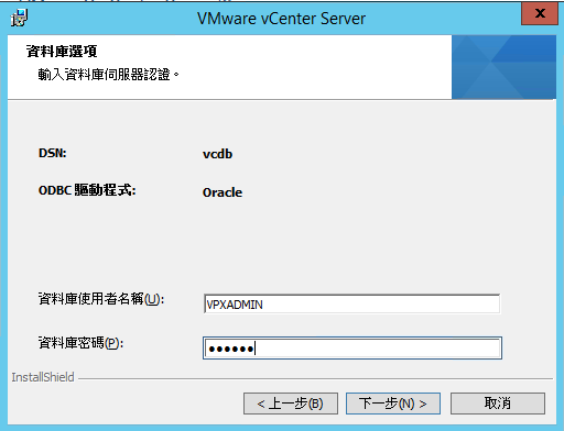 vCenter_oracleDB_install_09
