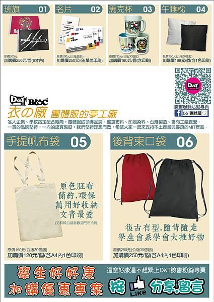 學生加購價DM-800x1130px.jpg