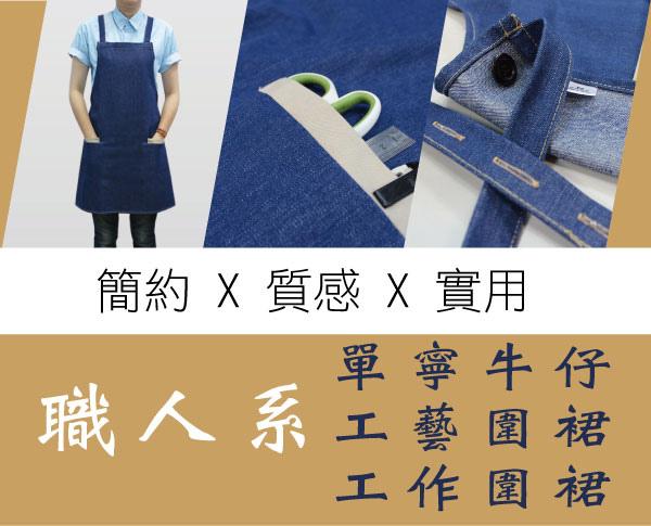 職人牛仔圍裙-1.jpg