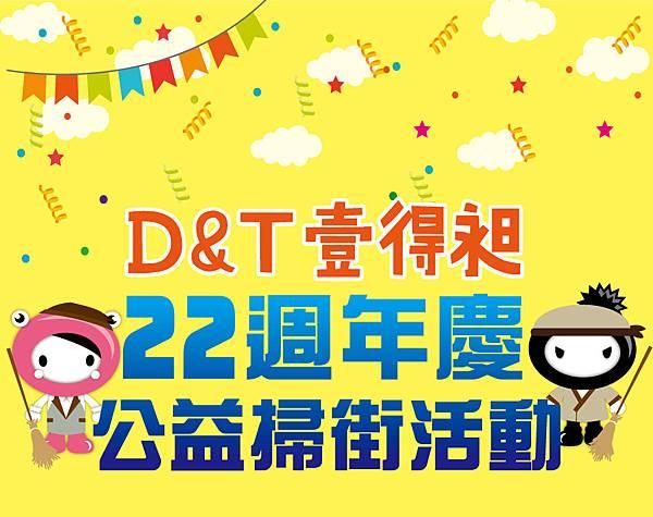 痞客邦-22週年公益掃街活動公告.jpg