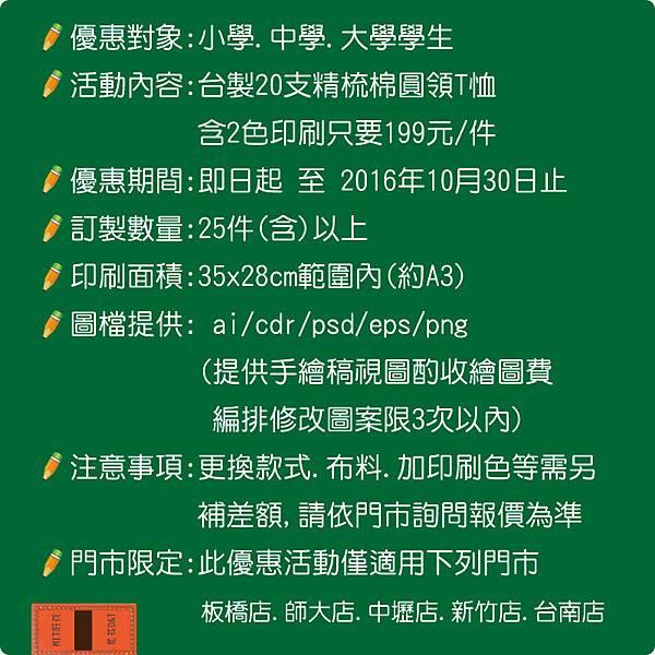 痞客邦-開學季優惠活動2.jpg