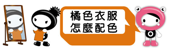 D%26;T-色彩搭配建議1051013-橘色篇0.jpg