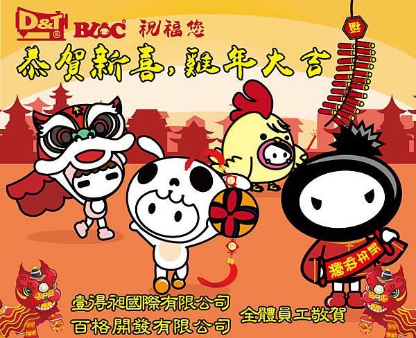 Line@106年新年1060107.jpg