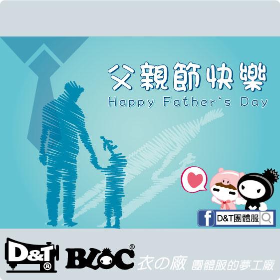 D%26;T-父親節賀卡-1060807.jpg