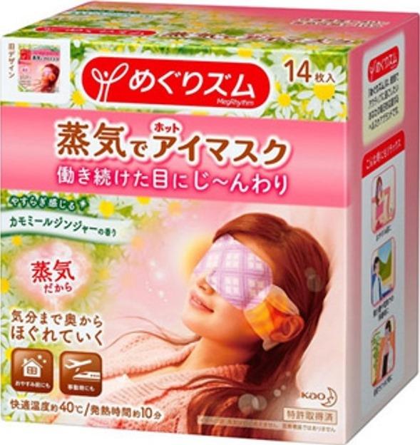 日本花王眼罩$3到400.jpg