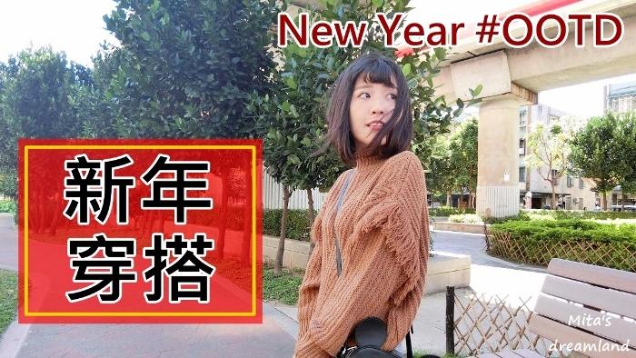 新年穿搭封面2.jpg