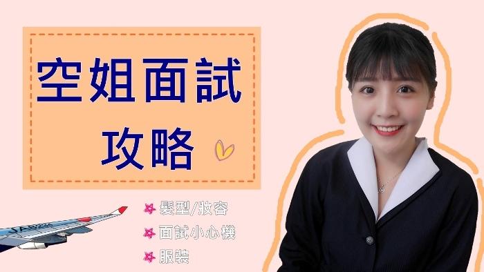 空姐面試技巧封面2.jpg