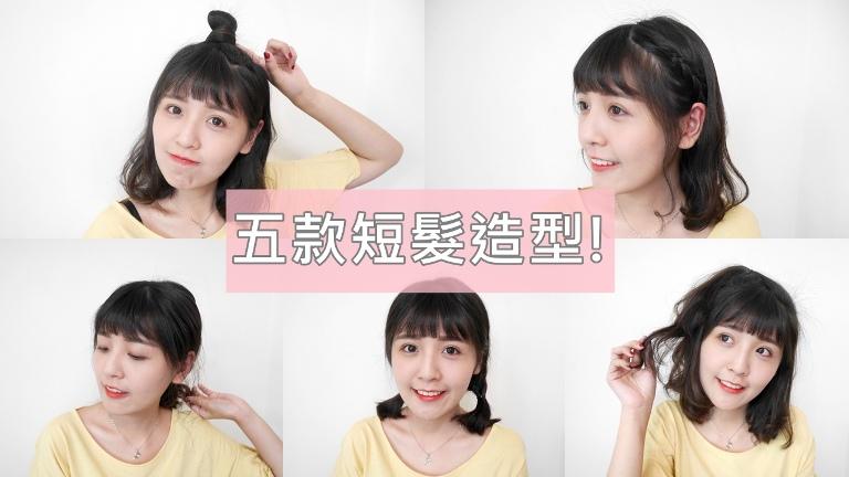 五款短髮造型封面.jpg