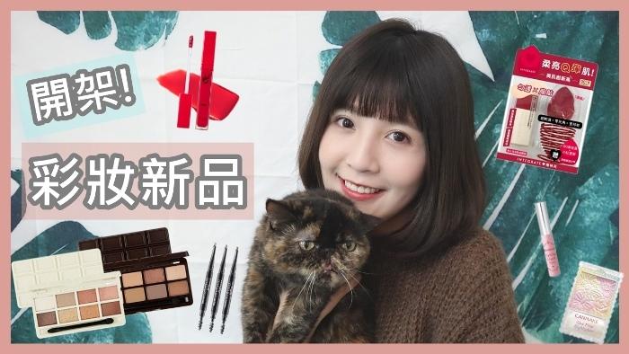 2019開架彩妝新品封面.jpg