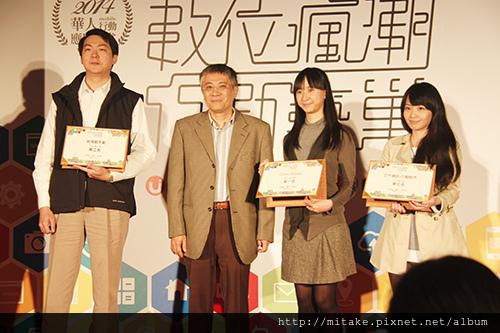 【2014華人行動應用大賞】得獎