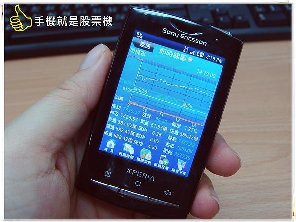 Sony Ericsson  X10 mini.JPG