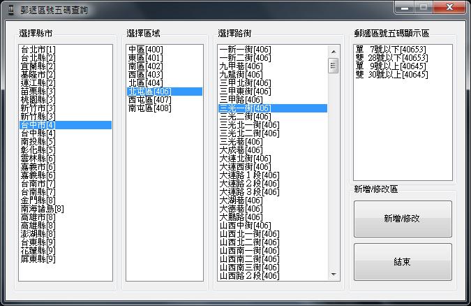 TaiwanPostCode