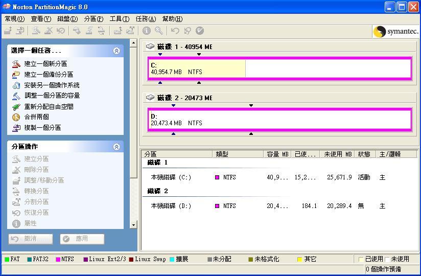 partition magic 8.05 繁體 中文 免 安裝 版 win7