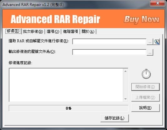 AdvancedRARRepair.png