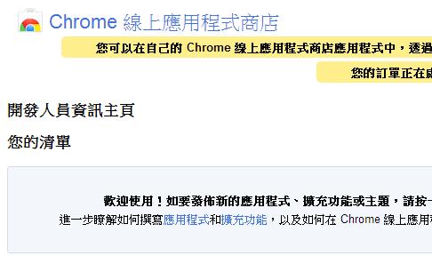 ChromeOnlineAppStore