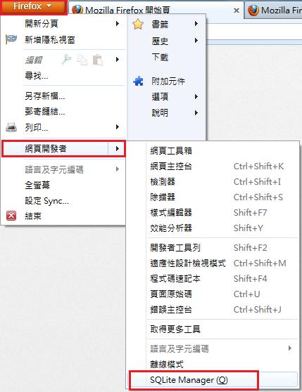 資料庫管理工具] SQLite Database Browser、SQLite Manager firefox