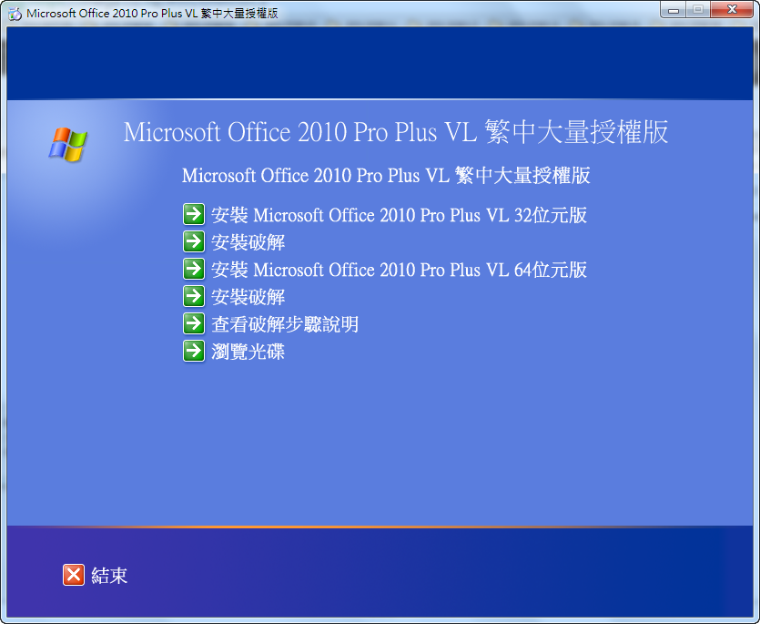 Microsoft office 2010 professional plus 64 bit | Windows 7, 64  2019