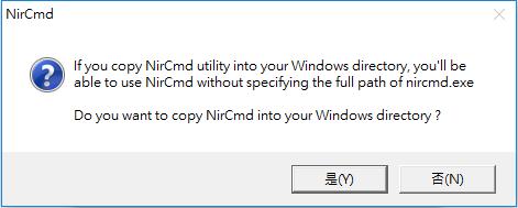 變更檔案或目錄日期時間] NirCmd、NirCmdc、批次修改檔案或目錄建立日期