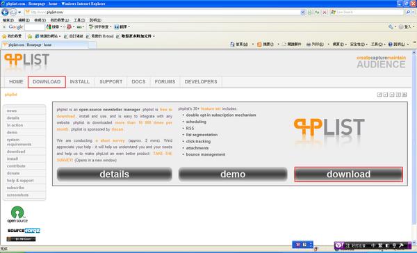 phplist、電子報