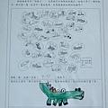 學習單:怪鞋子設計~鱷魚鞋設計