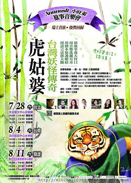 虎姑婆海報-中文_A4.jpg