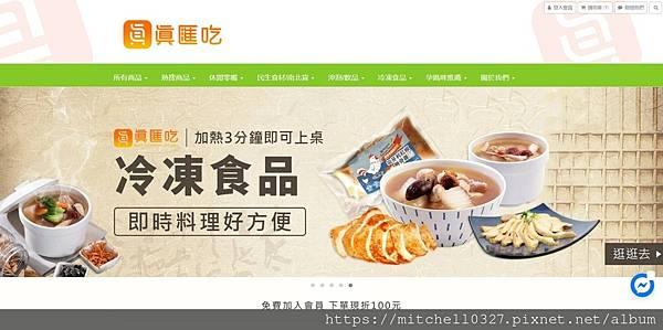 網頁擷取_7-9-2021_104748_www.foodmarket.com.tw.jpeg