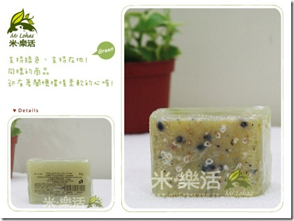萊姆木瓜有機手工皂(80g)