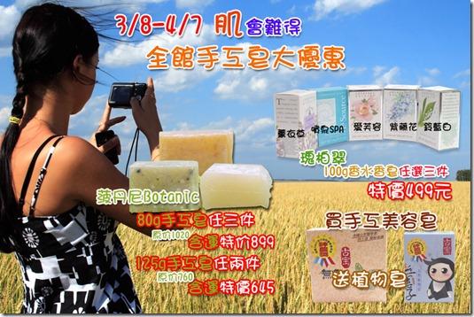 201103促銷活動手工皂