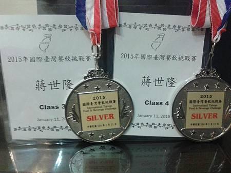 蔣世隆-台灣風味套餐-銀牌1.jpg
