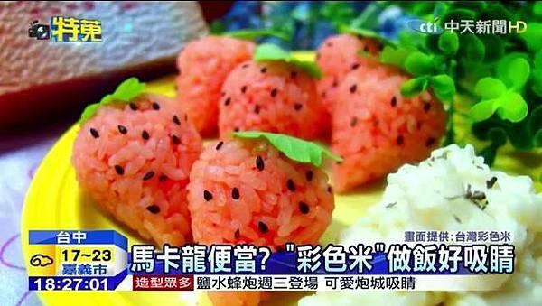 彩米草莓飯.jpg