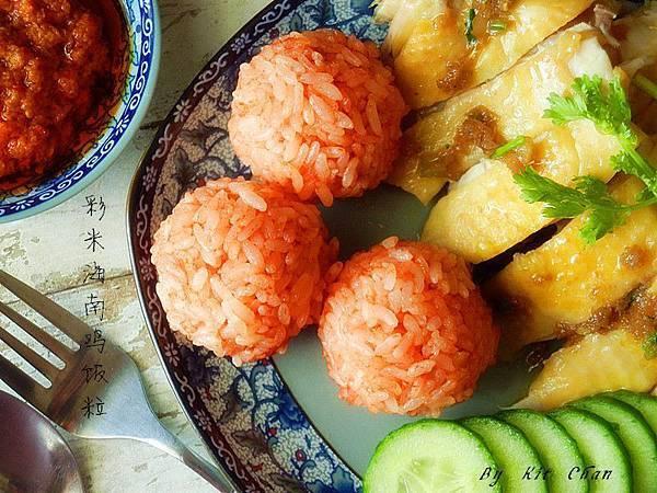-彩米海南雞飯粒.jpg