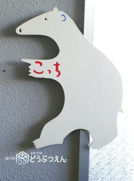 02旭川-旭山zoo18.jpg