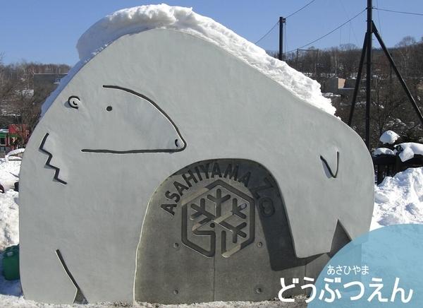 02旭川-旭山zoo21.jpg