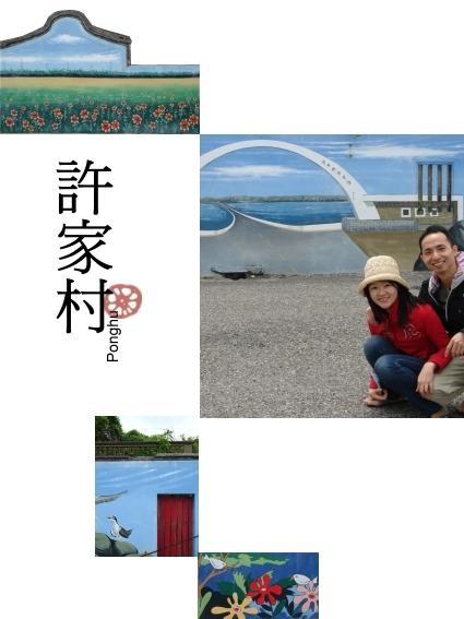 澎湖北環-01許家村.jpg