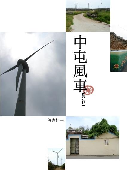 澎湖北環-02中屯風車.jpg