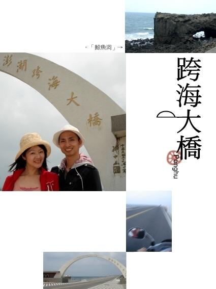 澎湖北環-06跨海大橋.jpg
