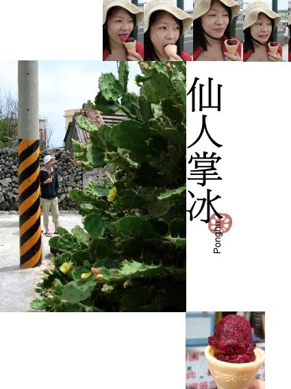澎湖北環-07仙人掌冰.jpg