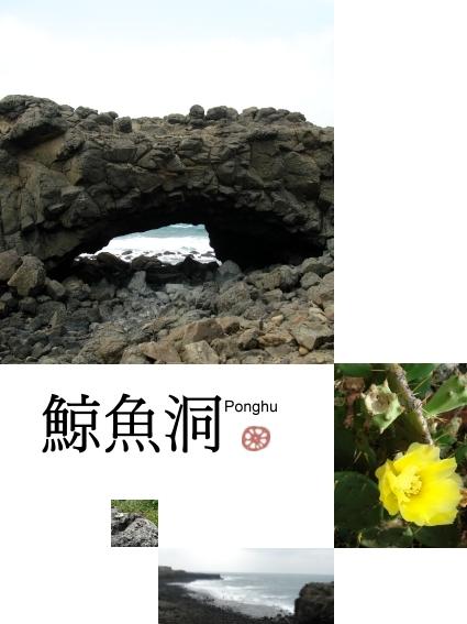 澎湖北環-08鯨魚洞.jpg