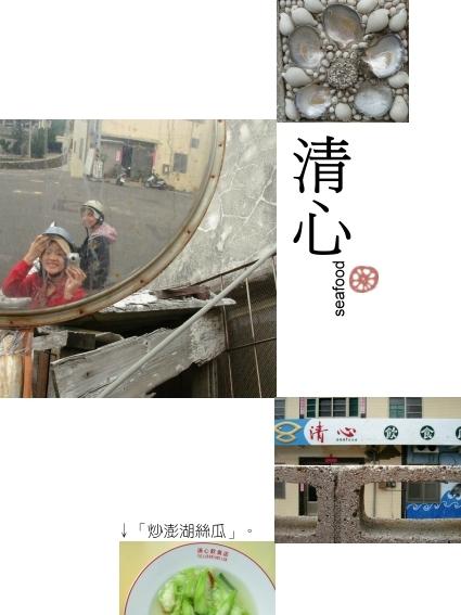 澎湖北環-09清心飲食店.jpg