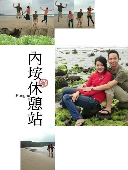 澎湖北環-11內垵.jpg