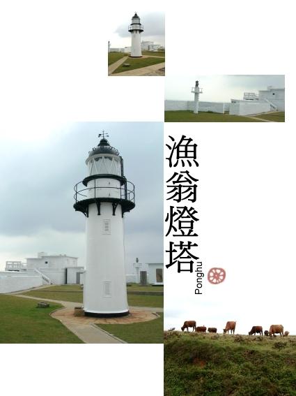 澎湖北環-12燈塔.jpg