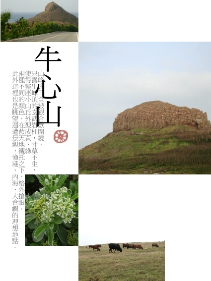 澎湖北環-18牛心山.jpg